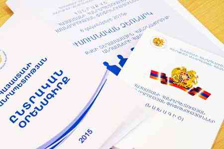 Armenia revises threshold for political parties and blocs to enter  parliament