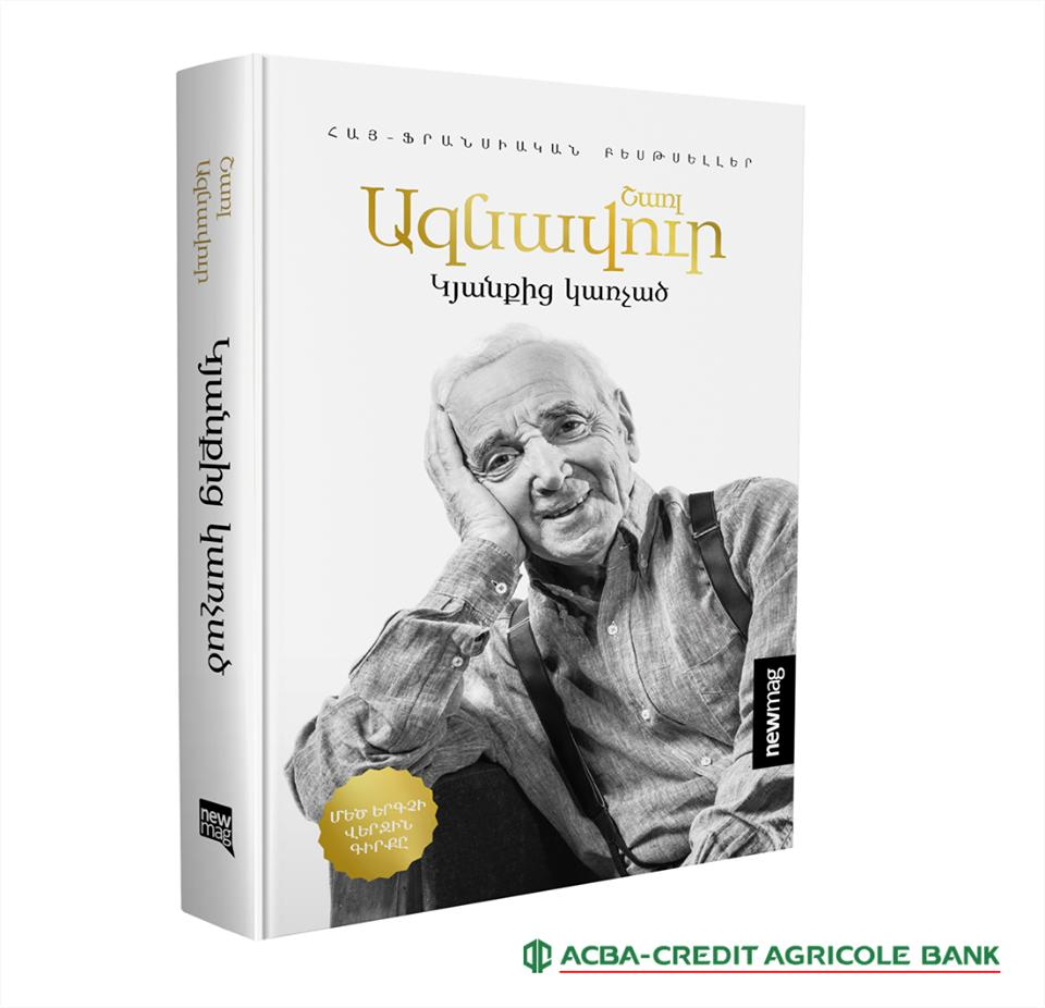 With the assistance of ACBA-Credit Agricole Bank, the last book of  Charles Aznavour translated into Armenian <Appreciate Life>