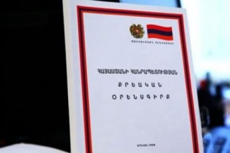 Draft new Criminal Code of Armenia discussed in parliamentary  commission