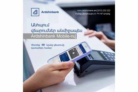 Ardshinbank together with Visa launched an electronic wallet within the Мobile banking app